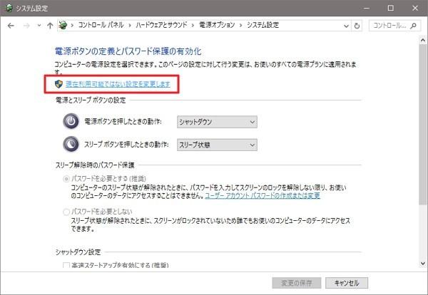 Windows 10で「高速スタートアップ」を無効にする方法