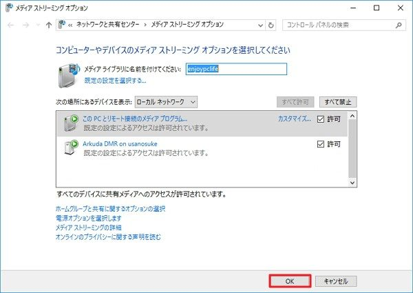 2.Windows Media Playerの初期設定