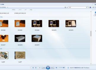Windows 10:パソコン内の写真をiPhoneやiPadでWMPを使って見る方法