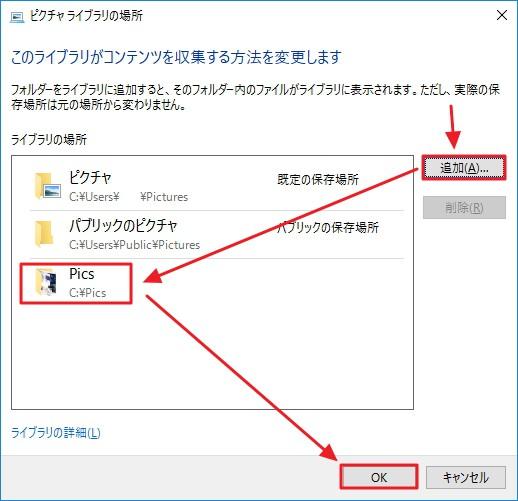 3.Windows Media Playerに写真やフォルダを追加する。