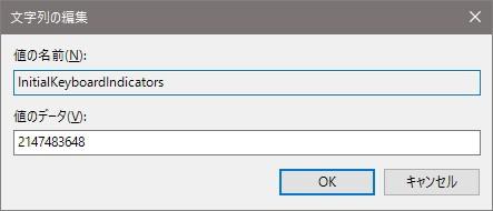Windows 10でレジストリエディタを使用する方法