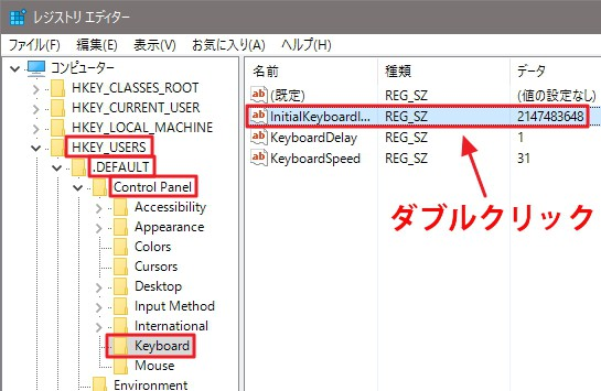 """Windows 10:PC起動時「Num Lock」が""""オフ""""の場合に""""オン""""にする方法。"""