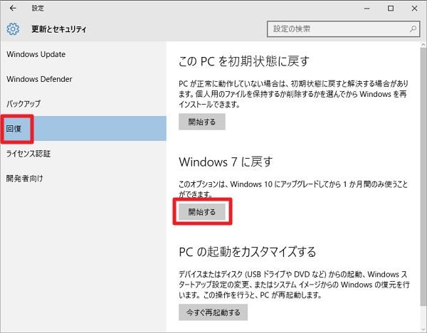 Windows 10をWindows 7に戻す方法