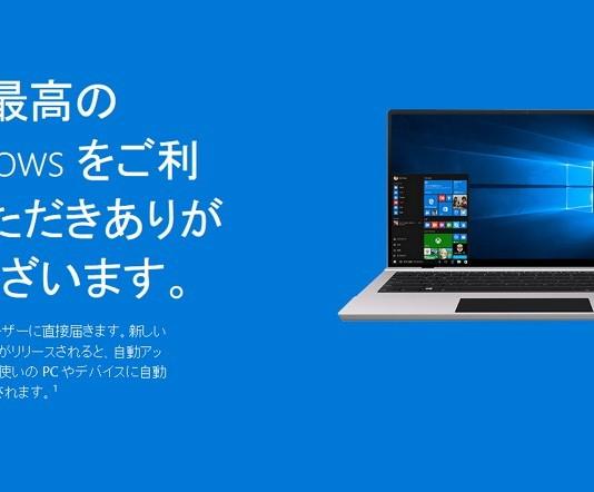 Windows 10へようこそ!
