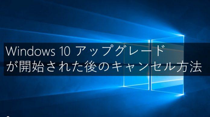 MicrosoftがWindows 10への無償アップグレードを希望しない方向けの情報ページを公開中!