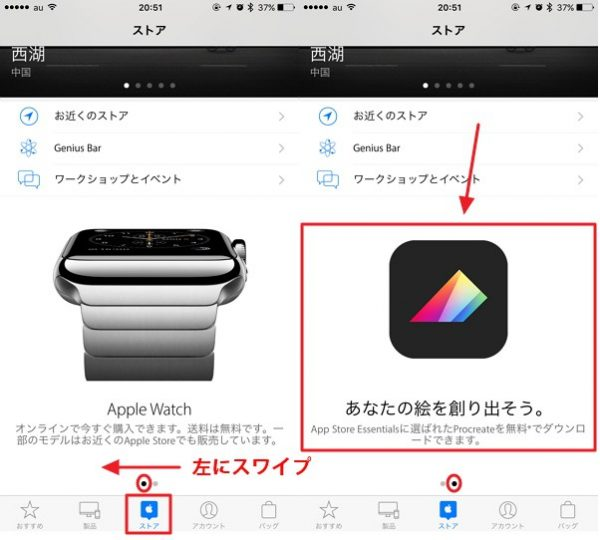 Appleが「Apple Store」アプリ内で「Procreate Pocket」を無料配布中!