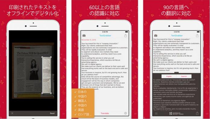 Appleが「今週のApp」として「TextGrabber + QR Code Scanner」を無料配信中!