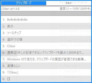 Clibor配色カスタマイズ例