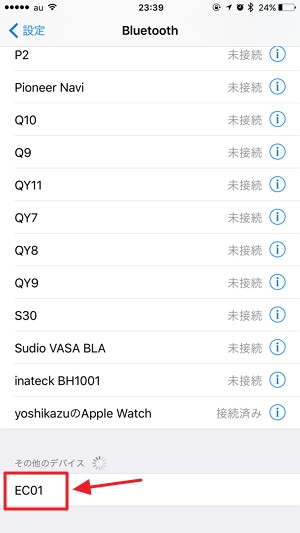 「EC Technology Bluetoothスピーカー EC01」とiPhoneのBluetooth接続方法