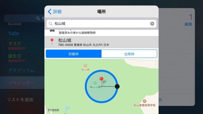 iPhone Tips:目的地へ到着、もしくは出発時に自動で通知!Apple純正「リマインダー」のGPS連動機能を使ってみよう!