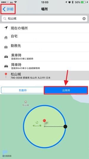 iPhone Tips:Apple純正「リマインダー」の「指定場所で通知」機能の使い方