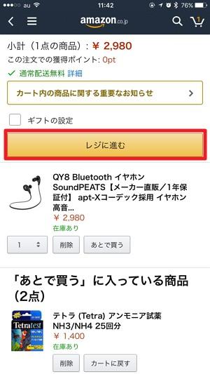 「QY8」割引クーポンの利用方法