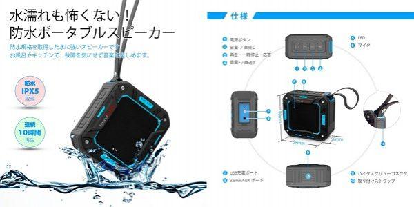 「SoundPEATS Bluetoothスピーカー P2」の特徴/仕様