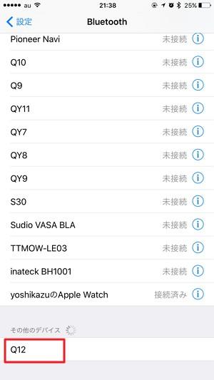 Bluetoothイヤホン「SoundPEATS Q12」の使い方