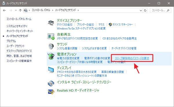 Windows 10でスリープから復帰/解除時にパスワード入力を省略する設定方法