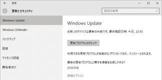 【Windows Update】マイクロソフトが2016年6月の月例パッチをリリース。