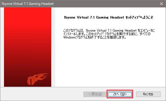 「1byone ヴァーチャル 7.1 ゲーミングヘッドセット」の使い方、初期設定解説