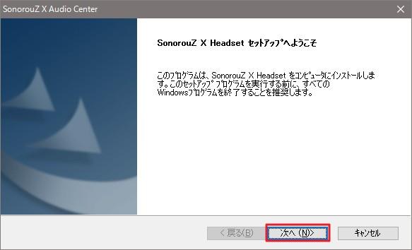 ゲーミングヘッドセット「SonorouZ X」のドライバダウンロード方法&初期設定解説