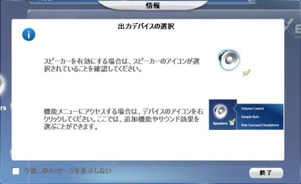 「SonorouZ X」のおすすめ初期設定解説
