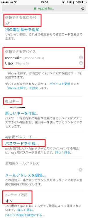 Apple IDパスワードリセット後の不正アクセス確認