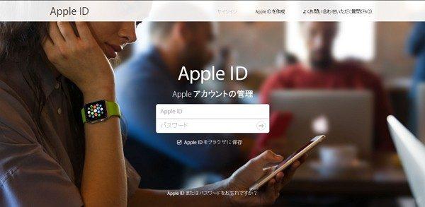 Apple IDのパスワード再設定が完了したら、データに不正アクセス跡が無いか確認しておこう!