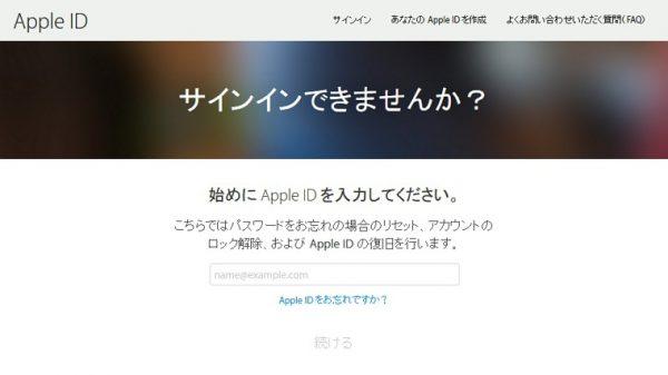 「Apple ID保護のためパスワードリセットが必要です」ってメールが届いた。マジか。