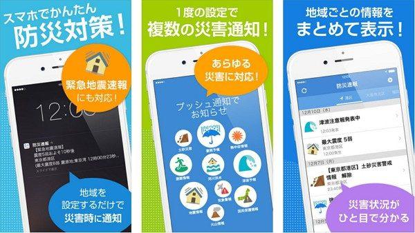 地震や災害に備えて。「防災速報」は必須アプリでしょう!