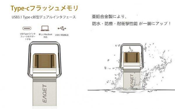 「EAGET 2-in-1USBメモリ CU10 32GB」の特徴/仕様