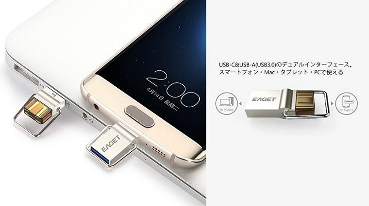 USB Type-AとType-Cのデュアルコネクタ搭載!「EAGET 2-in-1USBメモリ CU10 32GB」は、OTG・防水・防塵機能付きの便利なUSBメモリ!