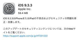 iOS 9.3.3がリリース開始!