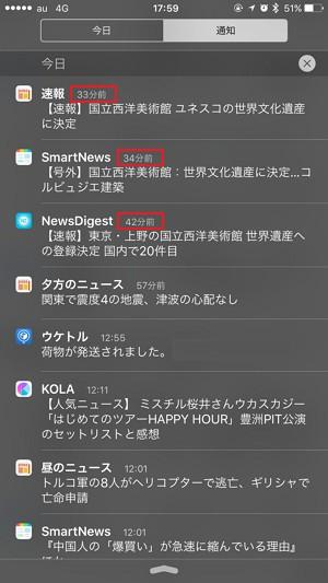 国内最速を謳う「NewsDigest」アプリは確かに速かった!