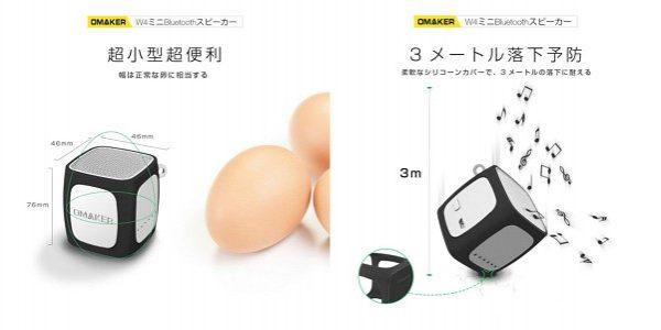 「Omaker Bluetoothスピーカー キューブサイズ W4」の特徴/仕様