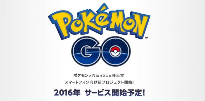 Pokémon Goが大ヒット!日本でも今週中にリリース予定!