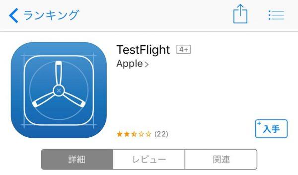 【NEW】iOS版「ポケモンGO」のアップデートボタンを押すと「TestFlight」に遷移するのは公式の設定ミス