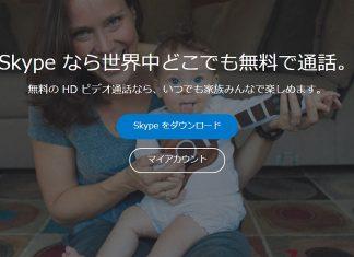 Windows 10:Skypeで相手の声が聴こえない場合のチェックポイント/直し方