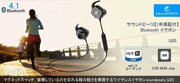 「SoundPEATS Q20 Bluetooth イヤホン」の特徴/仕様