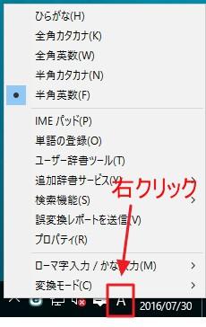 Windows 10ではタスクバー内のIMEアイコンを右クリックすると従来の言語バーの機能が使用可能