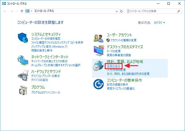 Windows 10で言語バーを表示させる方法&設定解説