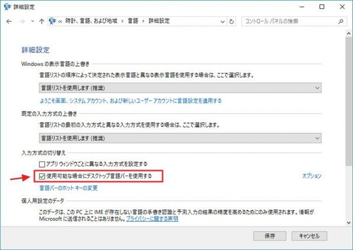 Windows 10で言語バーを表示させる方法