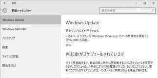 【Windows Update】マイクロソフトが2016年7月の月例パッチをリリース。今のところ大きな不具合報告は無し。