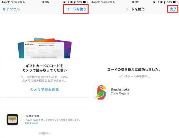 Appleが「Apple Store」アプリ内で「Brushstroke」を無料配布中!