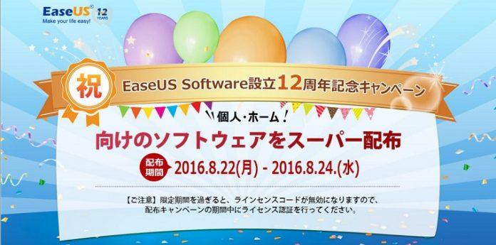 EaseUS Softwareが8/22-8/24まで日替わりでソフトウェアの無料配布を開催!