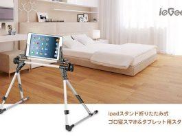 【レビュー】iPadやKindleユーザーにおすすめ!「ieGeek ipadスタンド 折りたたみ式」があれば、ごろ寝/ながら見が浸りますよ
