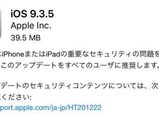 iOS 9.3.5が配信開始!重要なセキュリティ問題の修正など。