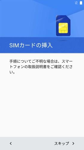 「UMi Super」初期設定解説
