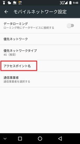 「UMi Super」に【中国聯通香港】「 日本 7日間 5GB 上網 / SIMカード」を設定する方法