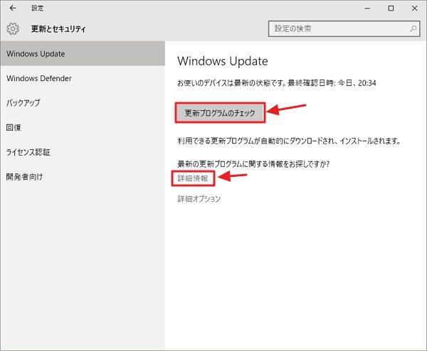 「Windows 10 Anniversary Update」を手動でデップデートする方法
