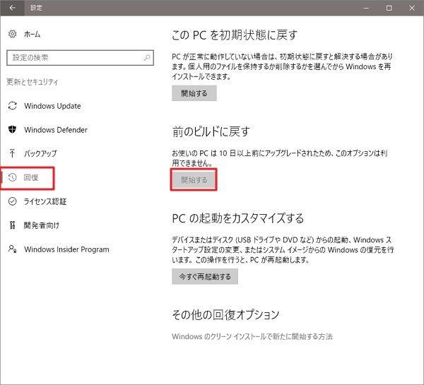 Windows 10:フリーズ対策に「Anniversary Update」をアンインストールする方法