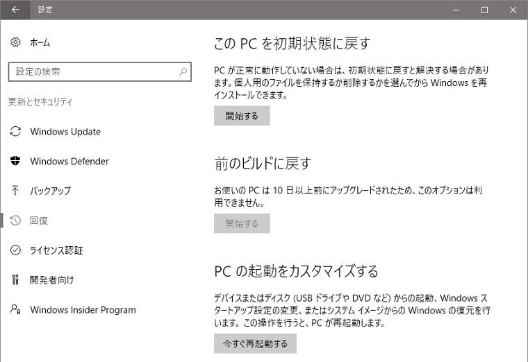 Windows 10 Anniversary Update 適用後の一部PCでフリーズする不具合が発生中。マイクロソフトは一時的なアンインストールを推奨。
