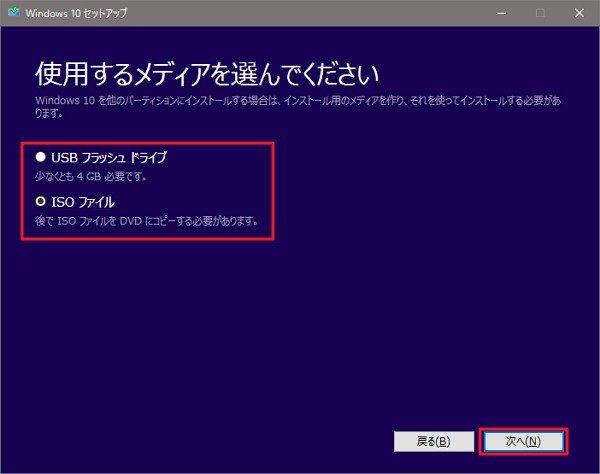 「Windows 10 Anniversary Update」のISOファイルをダウンロードする方法~Media Creation Tool~